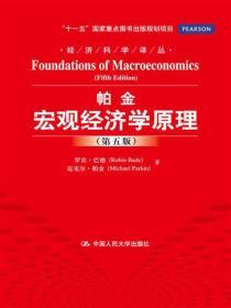 经济科学译丛:宏观经济学原理(第5版)