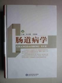 肠道病学(精装本 16开本 1418页)重2.3公斤