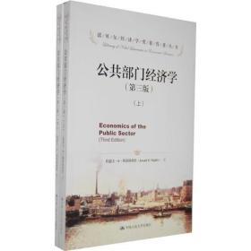 公共部门经济学(第三版)(诺贝尔经济学奖获得者丛书)(上下册)