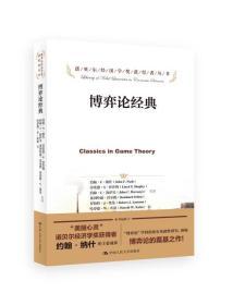 博弈论经典(诺贝尔经济学奖获得者丛书)
