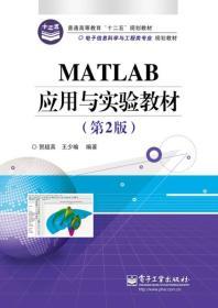 正版二手正版MATLAB应用与实验教程第二2版电子工业出版社9787121198731贺有笔记