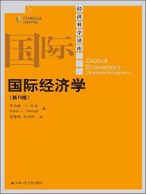 经济科学译库:国际经济学(第13版)