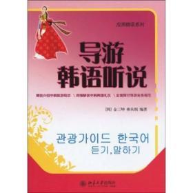 【全新正版】导游韩语听说(韩)9787301161296北京大学出版社
