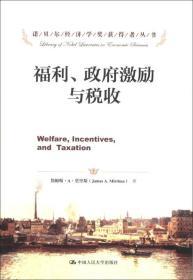 诺贝尔经济学奖获得者丛书:福利、政府激励与税收