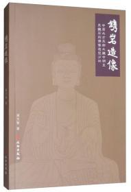 镌岩造像:中原北方东部北魏中期至东魏石刻佛像造型分析