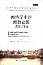 经济学中的经验建模:—设定与评价