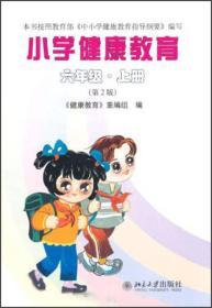 小学健康教育:6年级(上册)(第2版)