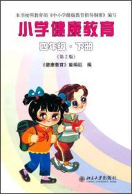 小学健康教育:4年级(下册)(第2版)
