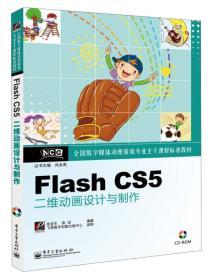全国数字媒体动漫游戏专业主干课程标准教材:Flash CS5二维动画设计与制作