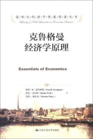 诺贝尔经济学奖获得者丛书:克鲁格曼经济学原理