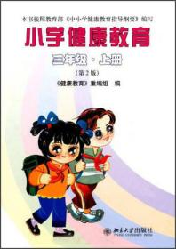 小学健康教育:3年级(上册)(第2版)