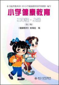 小学健康教育:2年级(上册)(第2版)