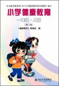 小学健康教育(一年级·上册)(第2版)