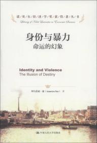 身份与暴力:命运的幻象