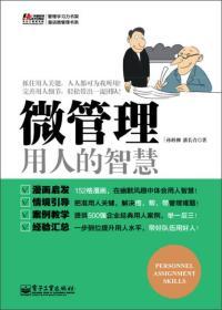 管理学习力书架·漫话微管理书系:微管理·用人的智慧