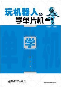 玩机器人学单片机9787121202964