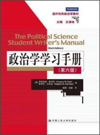 政治学学习手册