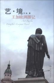 艺·境:王加欧洲游记