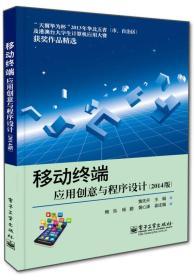 移动终端应用创意与程序设计(2014版)