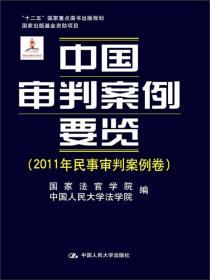 中国审判案例要览(2011年民事审判案例卷)