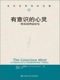 有意识的心灵:一种基础理论研究