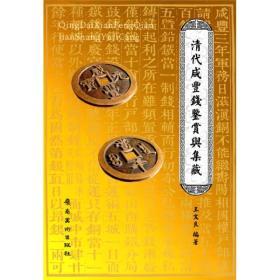 清代咸丰钱鉴赏与集藏