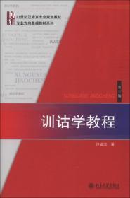 博雅·21世纪汉语言专业规划教材·专业方向基础教材系列:训诂学教程(第3版)