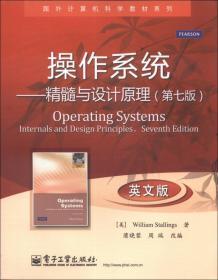 【二手包邮】操作系统-精髓与设计原理-(第七版)-英文版 William