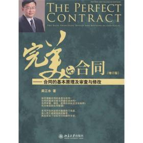 v完美的合同合同的基本原理及审查与修改(增订版)
