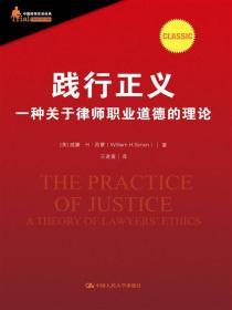 践行正义:一种关于律师职业道德的理论/中国律师实训经典
