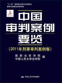 中国审判案例要览(2011年刑事审判案例卷)