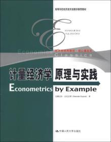经济学经典教材·核心课系列:计量经济学原理与实践