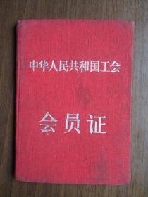 1957年上海公私合营锦华袜厂工会会员证