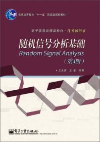 随机信号分析基础第四4版王永德王军电子工业出版社9787121206917s