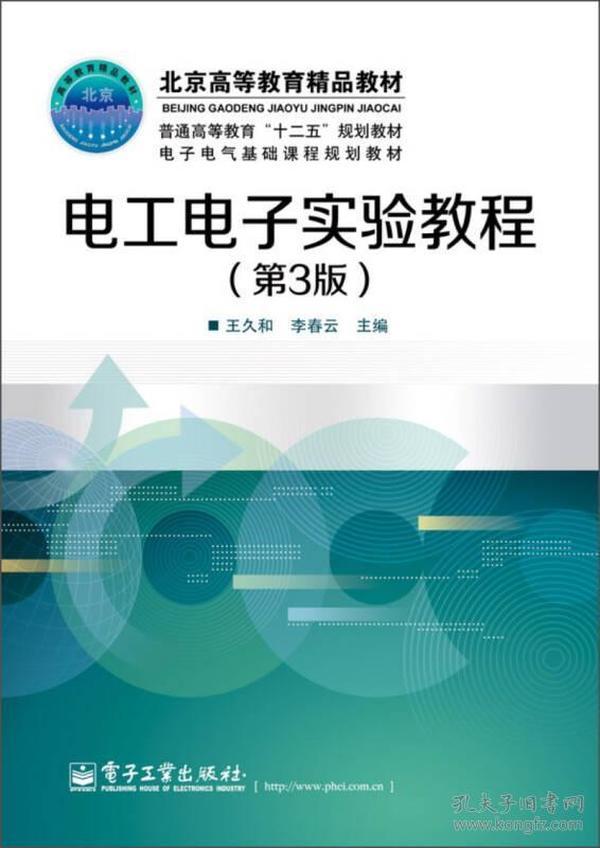 """电工电子实验教程(第3版)/普通高等教育""""十二五""""规划教材·电子电气基础课程规划教材"""