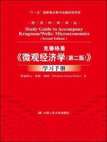 克鲁格曼·微观经济学(学习手册)(第2版)