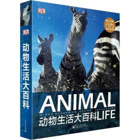 DK动物生活大百科