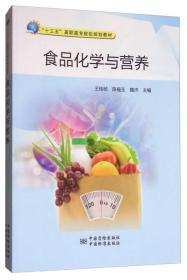 食品化学与营养