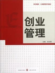 世纪高教·工商管理系列教材:创业管理