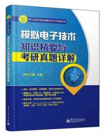 电气与电子信息类研究生入学考试丛书:模拟电子技术知识精要与考研真题详解