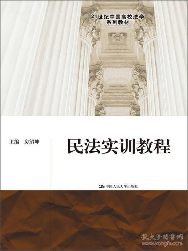 民法实训教程/21世纪中国高校法学系列教材