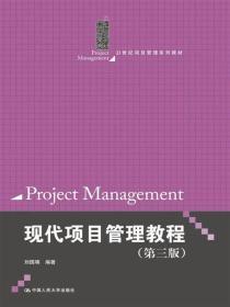 21世纪项目管理系列教材?#21512;?#20195;项目管理教程(第3版)