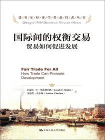 国际间的权衡交易