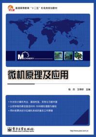 """微机原理及应用/普通高等教育""""十二五""""机电类规划教材"""