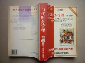 世界财经与管理教材大系.财务与会计系列---当代财务管理:英文版 第七版(16开本)