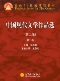面向21世纪课程教材:中国现代文学作品选(第2版)(第2卷) 朱栋霖,