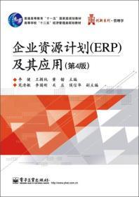 """企业资源计划(ERP)及其应用(第4版)/普通高等教育""""十一五""""国家级规划教材"""
