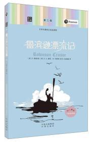 朗文经典·文学名著英汉双语读物:鲁滨逊漂流记