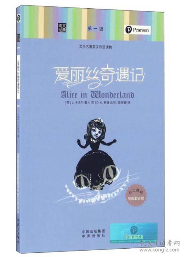 朗文经典·文学名著英汉双语读物:爱丽丝奇遇记