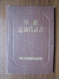1964年上海市大境中学乒乓运动会上取得第二名发等级运动员证书